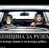 Женщина за рулем приколы картинки, дорогой я помыяла машину
