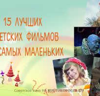 Добрые советские фильмы для семейного просмотра список