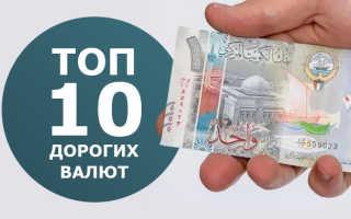 Самая дорогая валюта мира на сегодняшний день, самый большой курс валют