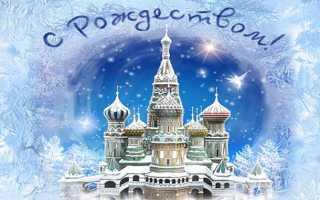 Пожелания на рождество: рождественские поздравления