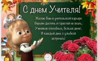 Поздравление учителя с днем учителя