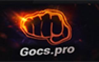 Промокоды и коды GOCS.pro (ГОКС.про): акции за февраль 2020