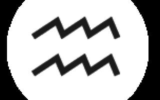 21 января знак зодиака козерог или водолей?