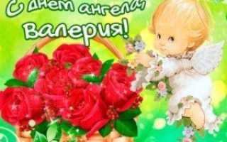 День ангела Валерия по церковному календарю, клички на имя Лера