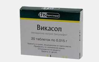 Викасол цена в таблетках при месячных, при кровотечение какие лекарства