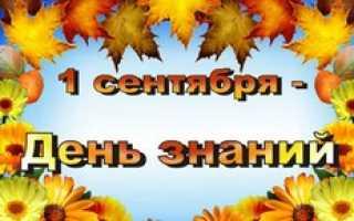 Пожелания первоклассникам на 1 сентября – поздравление родителей с началом учебного года