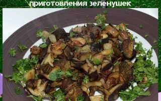 Как замариновать зеленушки грибы на зиму: сколько времени варить зеленки?