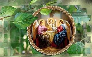 Поздравления с троицей в стихах