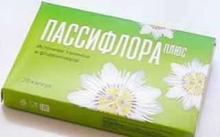 Пассифлора таблетки инструкция по применению цена отзывы: страстоцвет препараты