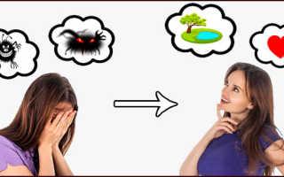Как выкинуть плохие мысли из головы, порядок в мыслях порядок в жизни