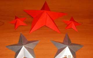 Как сделать объемные звезды из бумаги: оригами звездочка