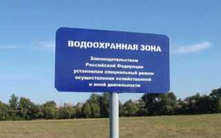 Водоохранная зона сколько метров можно ставить машину, запрет на въезд в лес