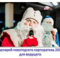 Сценарий новогодний корпоратив 2019 с программой, музыкальная сценка на новый год 2019