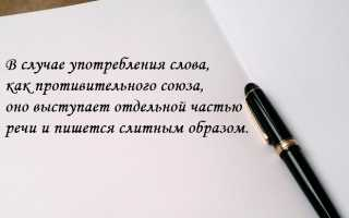 Как пишется зато или за то, за то как писать