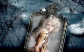 Зеркальная защита от порчи и сглаза самостоятельно