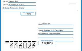 Образец заполнения почтового конверта по России, адрес на письме
