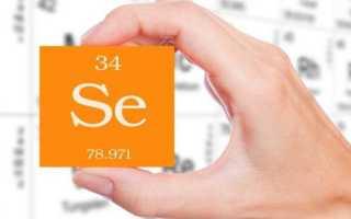 Витамин селен для чего полезен для женщин?
