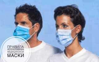 Какой стороной одевать медицинскую маску на лицо, сколько можно носить марлевую повязку?