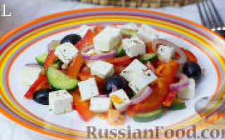 Как готовить салат греческий?
