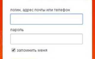 Одноклассники соц сеть регистрация создать страницу, как зарегистрироваться заново?