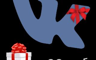 Когда будут бесплатные подарки в вк?