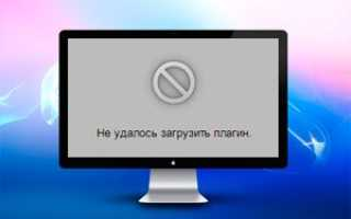 Что делать, если не удалось загрузить или запустить плагин для Яндекс Браузера — пошаговые инструкции решения проблем с фото и видео