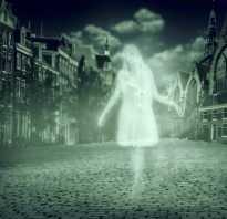 Существует ли призраки на самом деле, какие бывают приведения?