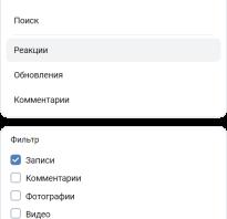 Поиск по записям в группе вконтакте – как искать по стене в контакте?