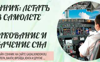 К чему снится лететь на самолете женщине?