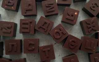 Шоколадные буквы своими руками: пошаговые рецепты приготовления и фото