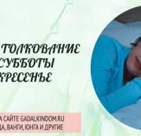 Сон с субботы на воскресенье сбывается, сны с сб на вс что означают