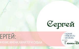 Сергей значение имени характер и судьба, имя Сережа