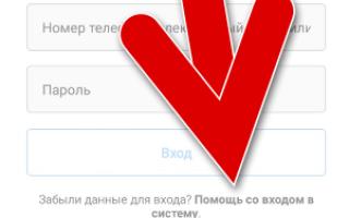Что делать, если забыл пароль от Инстаграмма: как восстановить доступ к Instagram