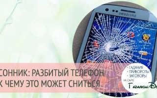 К чему снится разбитый телефон экран, сонник мобильник