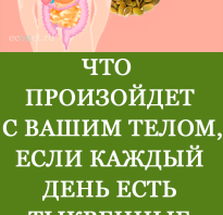 Тыквенные семечки польза и вред как принимать, как употреблять сырую тыкву?
