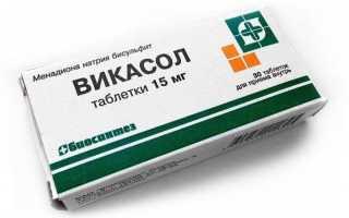 Таблетки викасол от чего они применяются
