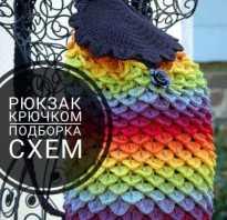 Связать рюкзак из трикотажной пряжи крючком: вязаный рюкзачок