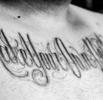 Татуировки надписи для девушек с переводом, тату моя семья моя крепость