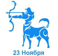 23 ноября знак зодиака мужчина характеристика, скорпион или стрелец?