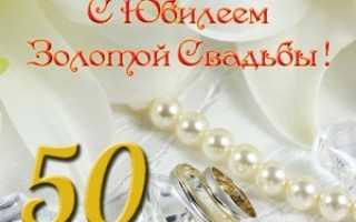 Поздравления родителям с золотой свадьбой от дочери – gjplhfdktybt c pjkjnjq cdflm jq