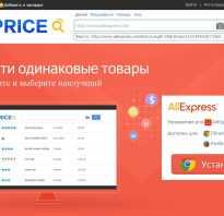 Программа для сравнения цен на Алиэкспресс: расширение aliprice