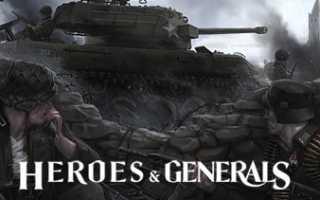 Герои и Генералы (Heroes and Generals) – купоны и промокоды за февраль 2020