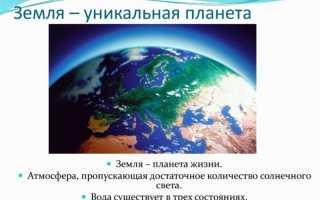 Краткий рассказ земля уникальная планета солнечной системы