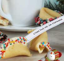 Печенье с предсказаниями на новый год, пряники с пожеланиями