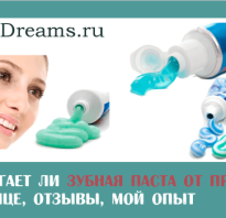 Зубная паста против прыщей на лице