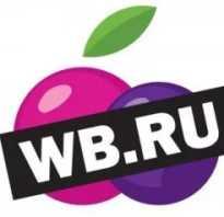 Вайлдберриз интернет магазин телефон горячей линии бесплатный – номер валберис