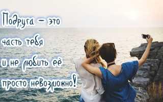 Цитаты про подругу лучшую со смыслом: пост про дружбу до слез