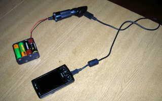 Как зарядить смартфон без зарядного устройства, как подзарядить телефон без подзарядки?