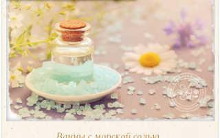 Ванны с морской солью правильное применение, соляные ванночки