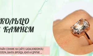 К чему снится кольцо с изумрудом – сонник много колец